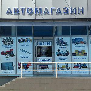 Автомагазины Отрадного