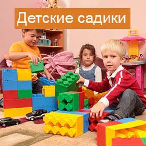 Детские сады Отрадного