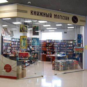Книжные магазины Отрадного