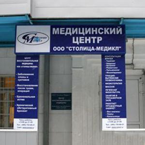 Медицинские центры Отрадного