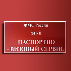 Паспортно-визовые службы Отрадного