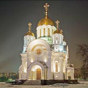 Религиозные учреждения Отрадного