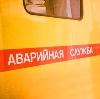 Аварийные службы в Отрадном