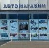 Автомагазины в Отрадном