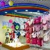 Детские магазины в Отрадном