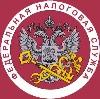 Налоговые инспекции, службы в Отрадном