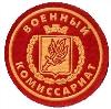 Военкоматы, комиссариаты в Отрадном