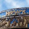 Зоопарки в Отрадном