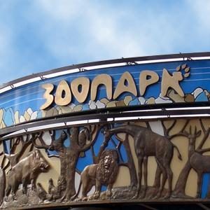 Зоопарки Отрадного